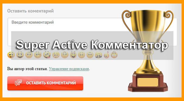 Конкурса Super Active Комментатор