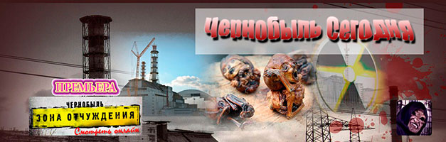 Люди чернобыля