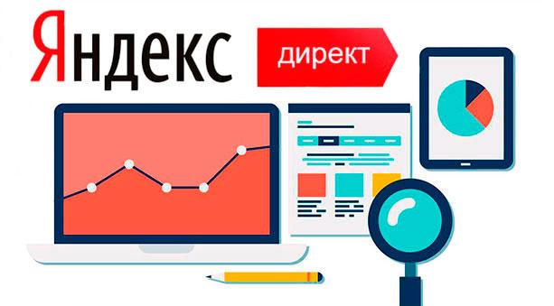 Яндекс Директ - первый опыт