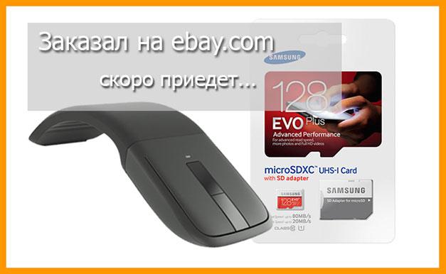 Заказал на ebay