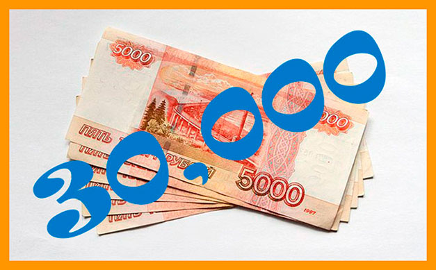 30000 рублей ежемесячно