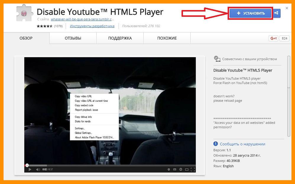 HTML5 проигрыватель