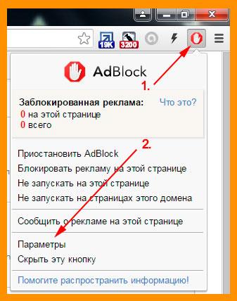 Расширение adblock в действии