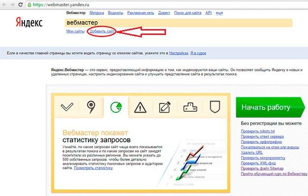 добавить сайт в Яндекс