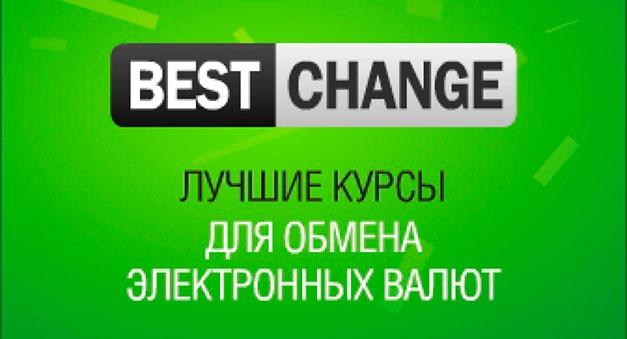 best-change сервис обмена электронных денег
