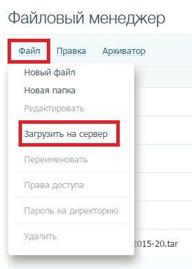 файл загрузить на сервер