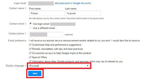 google-adsense смена языка