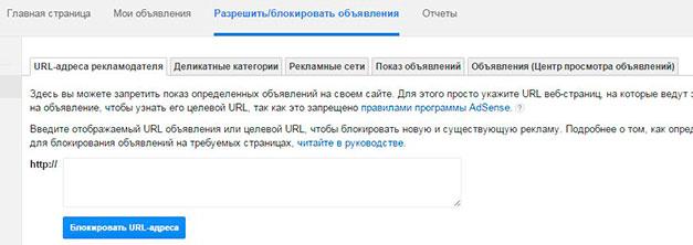 google-adsense меню блокировки
