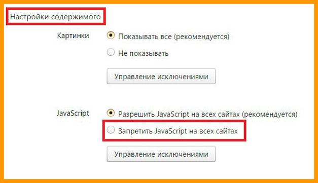 отключаем javascript