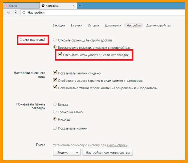 Настройка главной страницы Яндекс браузера