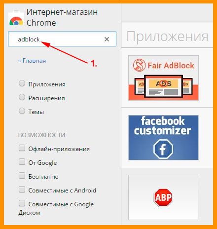 Поиск расширения adblock в магазине google