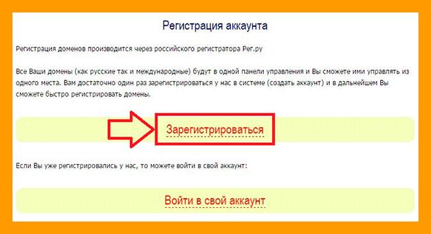 Регистрация на 2domains