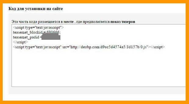 Код для установки на сайт
