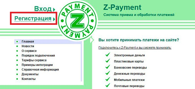 z-payment-system