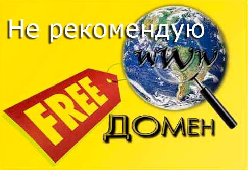 Недостатки бесплатного домена