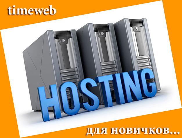 Хостинг timeweb - хостинг для новичков