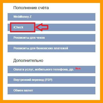 iCheck меню