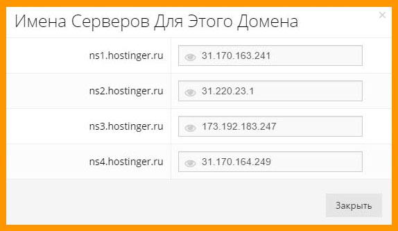 Имена ns-серверов на hostinger