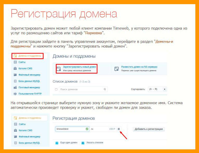 Инструкция timeweb по привязки домена