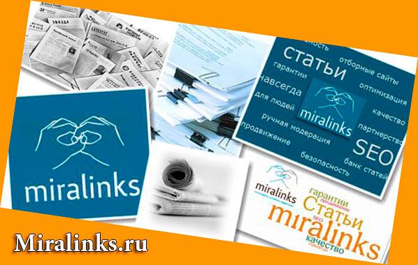 Сервис Миралинкс