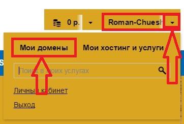 Мои домены на reg.ru