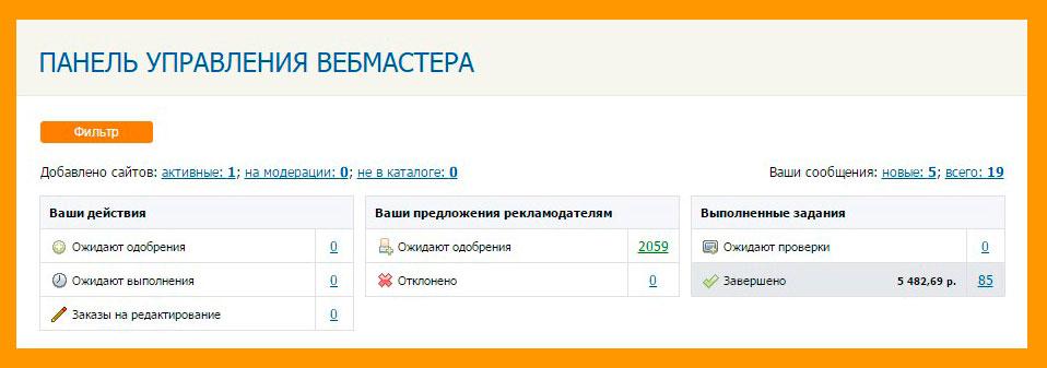 Скрин моего заработка на сервисе RotaPost