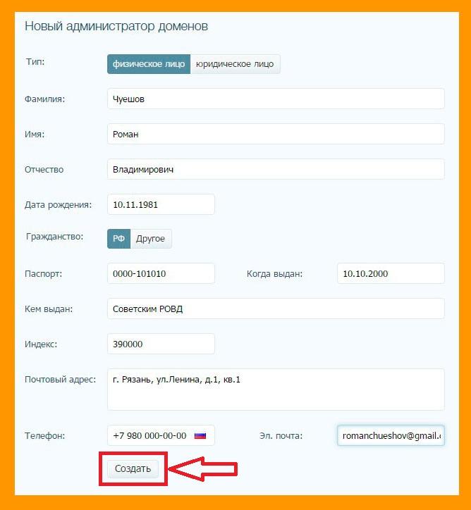 Заполняем данные администратора домена