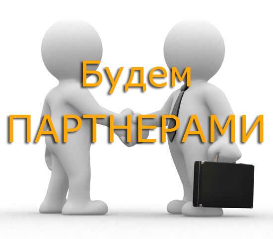 Что такое партнерка?