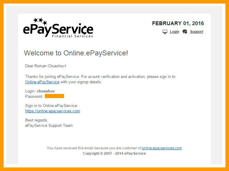 Письмо с паролем и логином для доступа к аккаунту epayservice