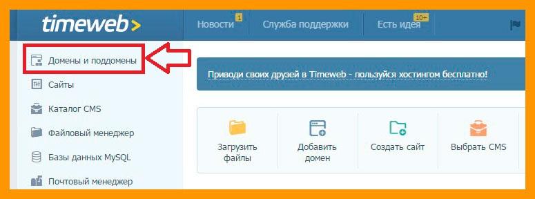 Меню Домены и Поддомены хостинга Timeweb