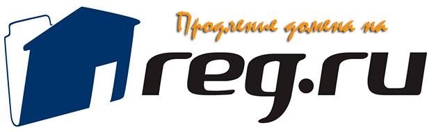 Продление домена reg.ru