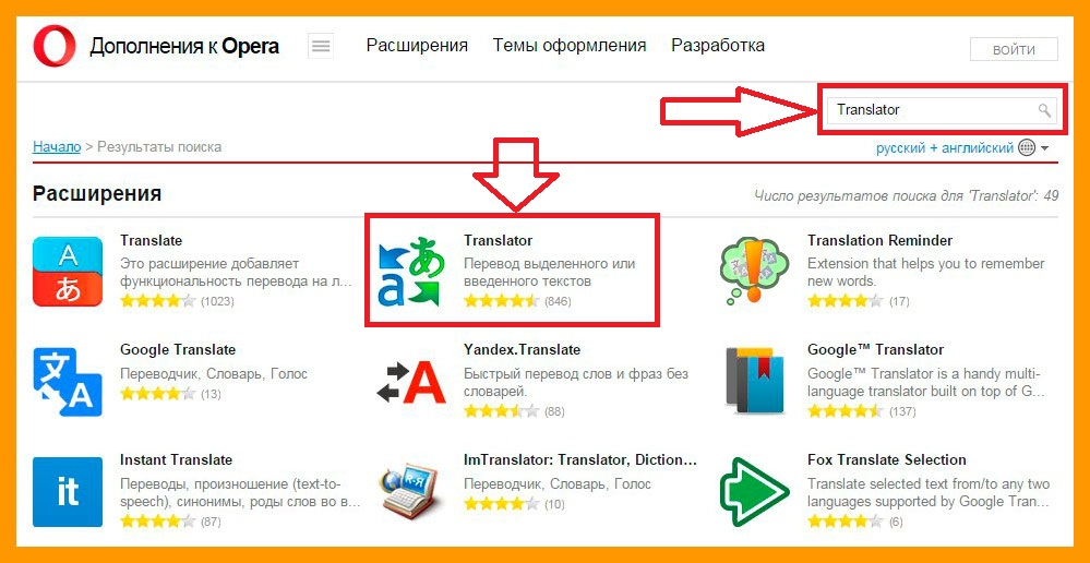 Поиск плагина перевода страниц для Opera
