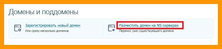 Размещение домена на ns-серверах timeweb