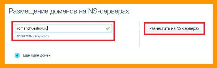 Разместить на ns-серверах