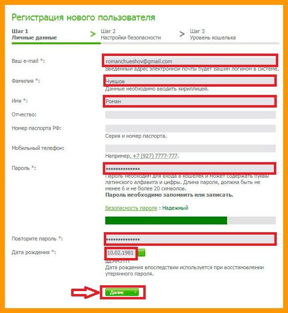 rbkmoney регистрация в системе
