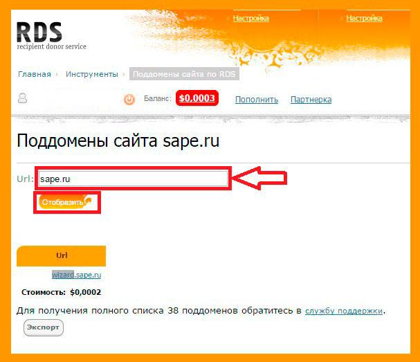 rds сайт