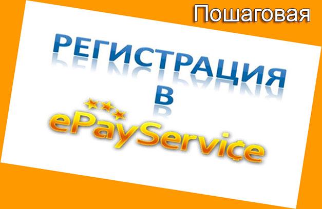 Регистрация в сервисе epayservice