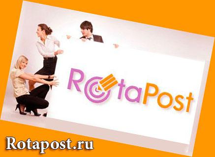Сервис Ротапост