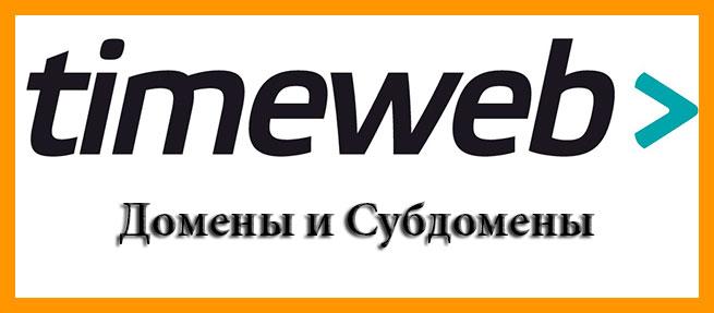 timeweb и субдомены