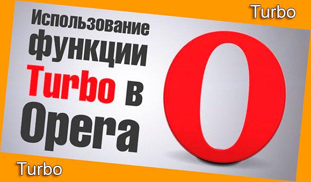 Технология Turbo для Оперы