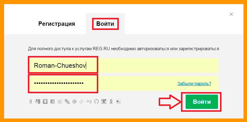 Вход в панель reg.ru