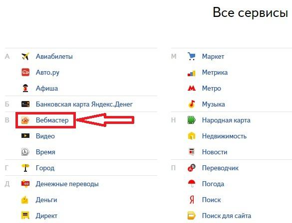 webmaster Яндекс