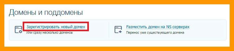 Зарегистрировать новый домен