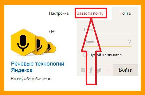 Завести почту на Яндексе