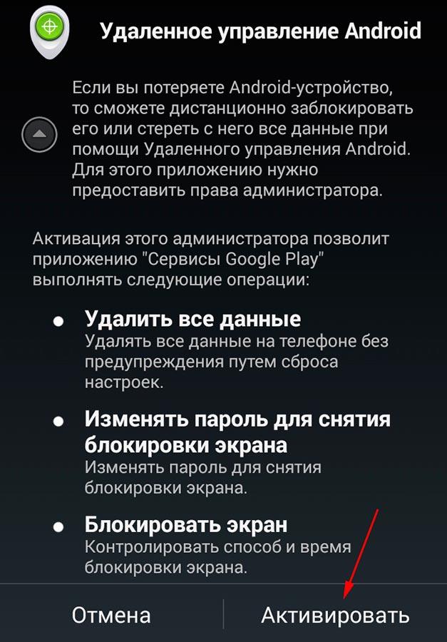 Сброс телефона на заводские настройки через приложение Android Device Manager