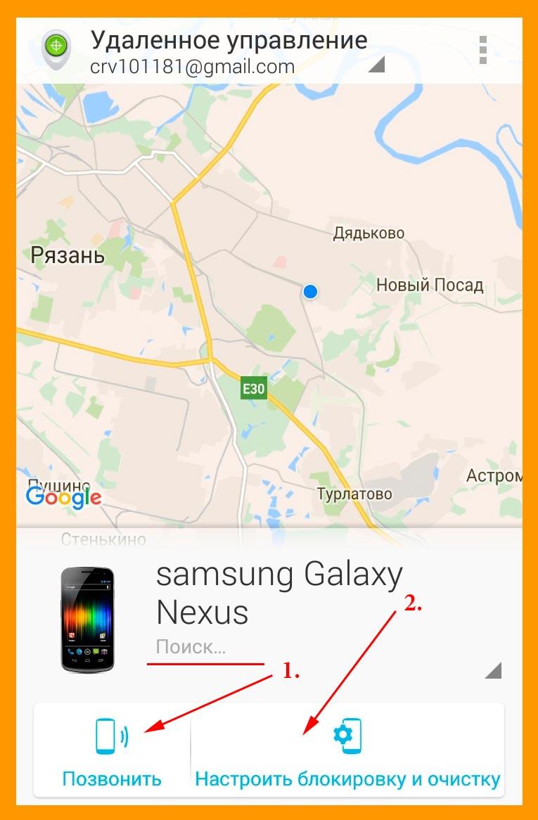 Поиск гаджета с помощью приложения Android Device Manager