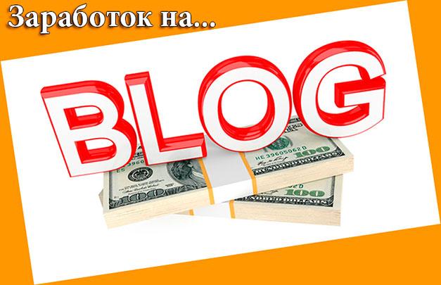Заработай на своем блоге