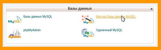 Мастер создания базы данных