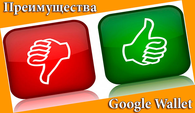 Преимущества сервиса от Гугл