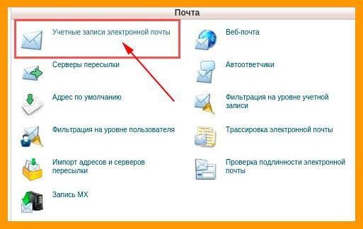 Создание почты на Reg.ru